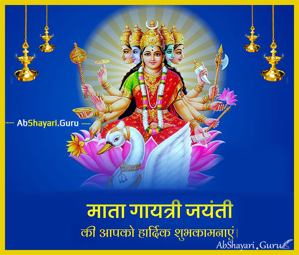 Gayatri-Jayanti-ki-shubhkamnaye