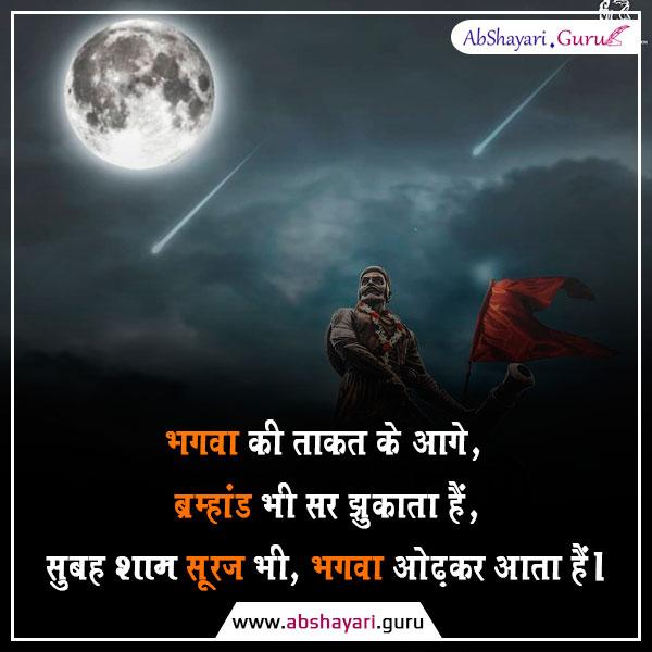 bhagava-kee-taakat-ke-aage