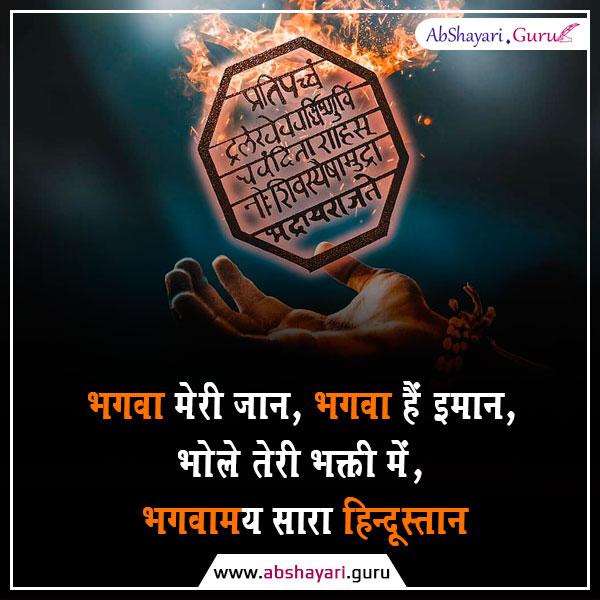 bhagava-meree-jaan-bhagava-hain-imaan