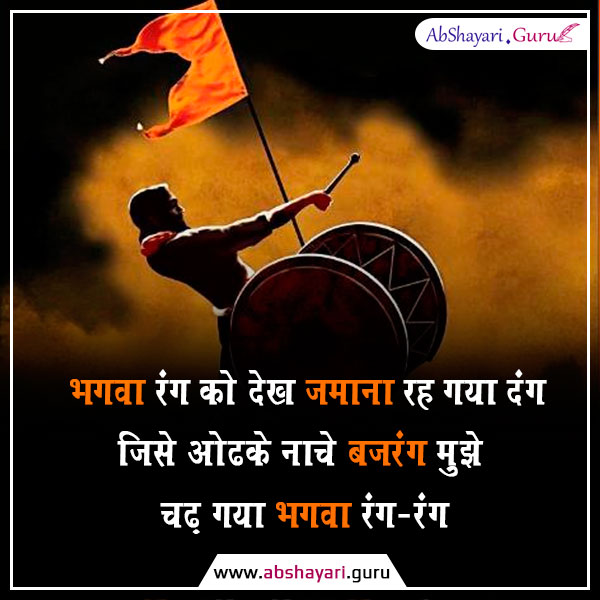 bhagava-rang-ko-dekh-jamaana-rah