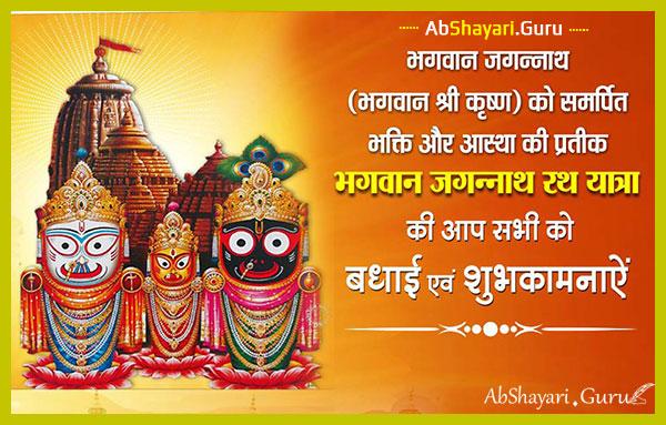 bhagavaan-jagannath-rathyatra-kee-shubhakaamanaen