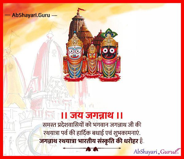 bhagavaan-jagannathjee-kee-RathYatra-parv-kee-haardik-shubhkamnaye