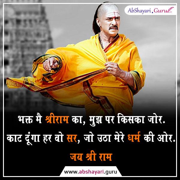 bhakt-mai-shreeraam-ka-mujh-par
