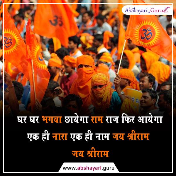 ghar-ghar-bhagava-chhaayega-raam-raaj