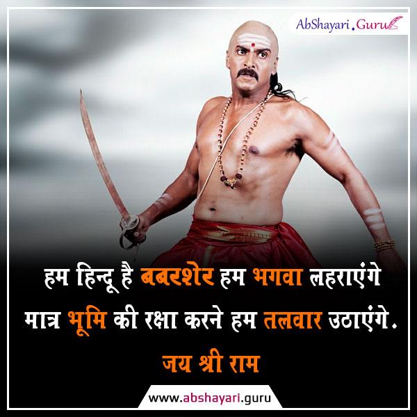 ham-hindoo-hai-babarasher-ham-bhagava