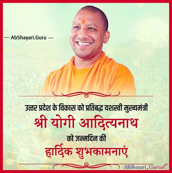 happy-birthday-to-you-yogi-adityanath-ji