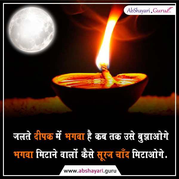 jalate-deepak-mein-bhagava-hai