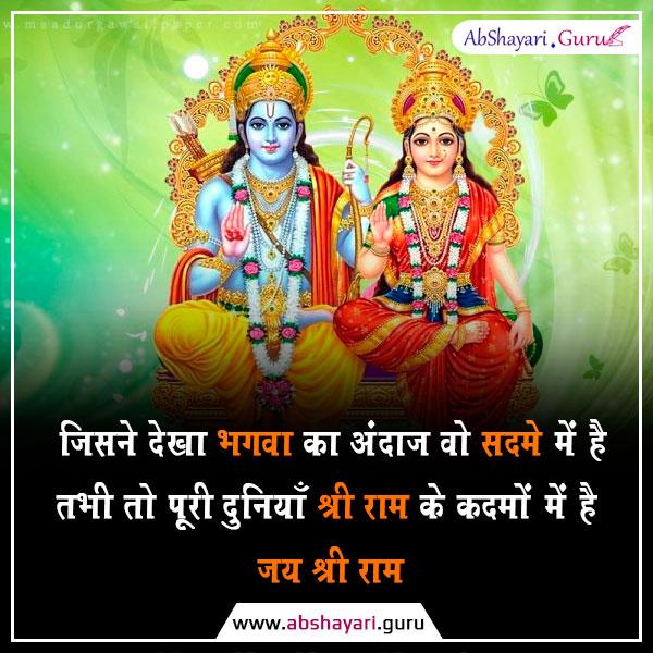 jisane-dekha-bhagava-ka-andaaz