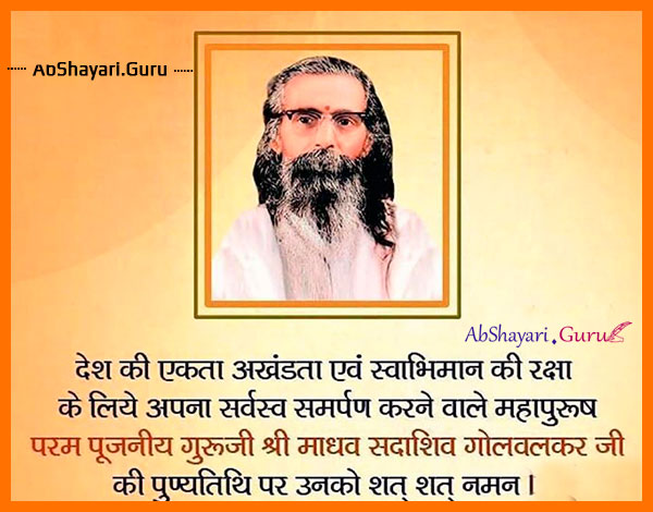 shree-Madhav-Sadashiv-Golwalkar-punyatithi