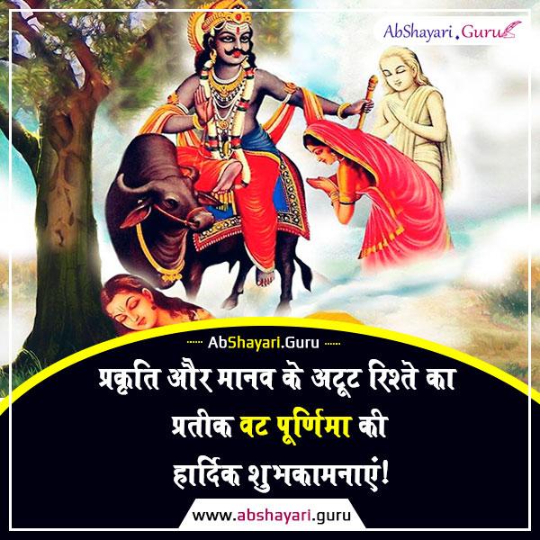 vat-purnima-ki-hardik-shubhkamnaye