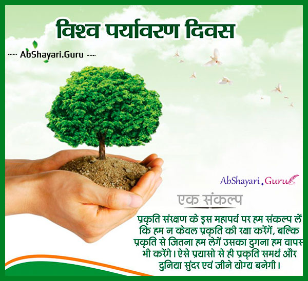 vishv-environment-kee-day-Shubhkamnaye