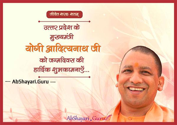 yogi-adityanath-birthday-wishes