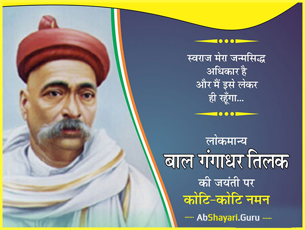 Lokmanya-Bal-Gangadhar-Tilak-Jayanti