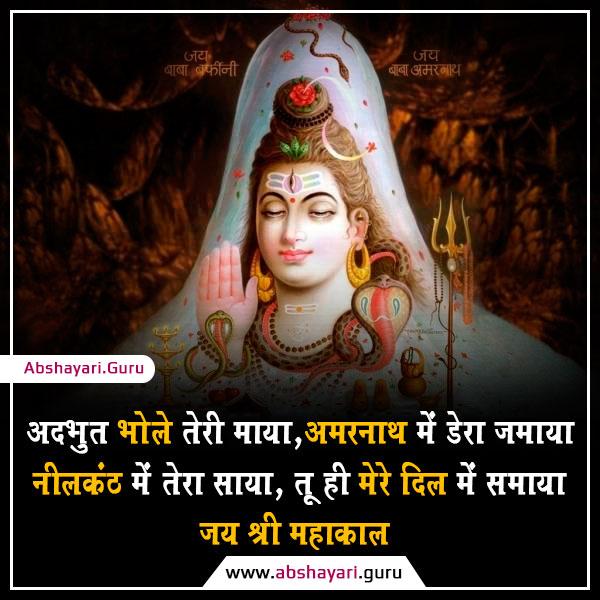adabhut-bhole-teree-maaya-amaranaath-mein-dera