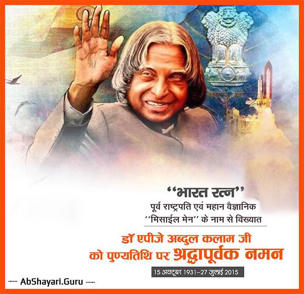 bhaarat-ratna-do-apj-abdul-kalaam-kee-punyatithi