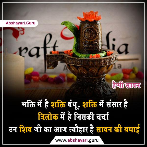 bhakti-mein-hai-shakti-bandhoo-shakti-mein