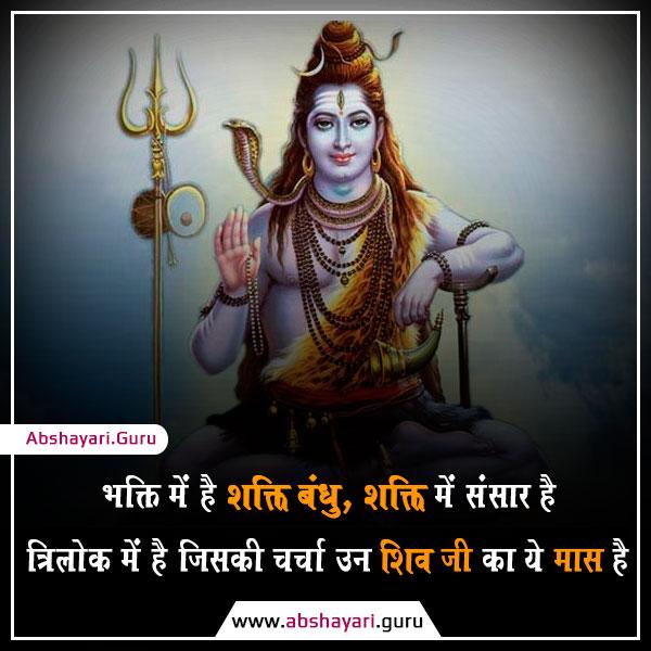 bhakti-mein-hai-shakti-bandhu-shakti-mein