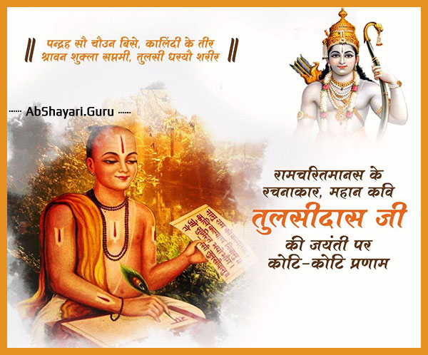 gosvaamee-tulsidas-jayanti-ki-shubhkamnaye