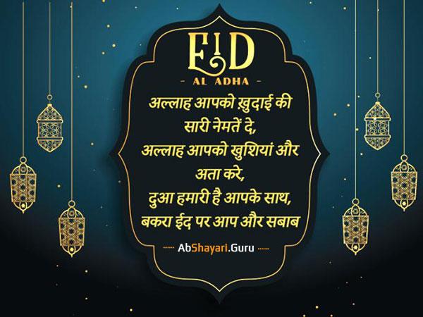 happy-eid-mubarakbad