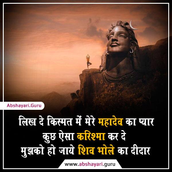 likh-de-kismat-mein-mere-mahaadev