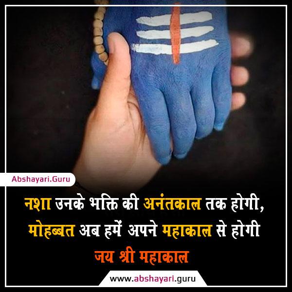 nasha-unake-bhakti-kee-anantakaal