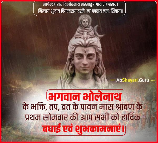 pavitr-shraavan-maas-kee-haardik-shubhakaamanaen