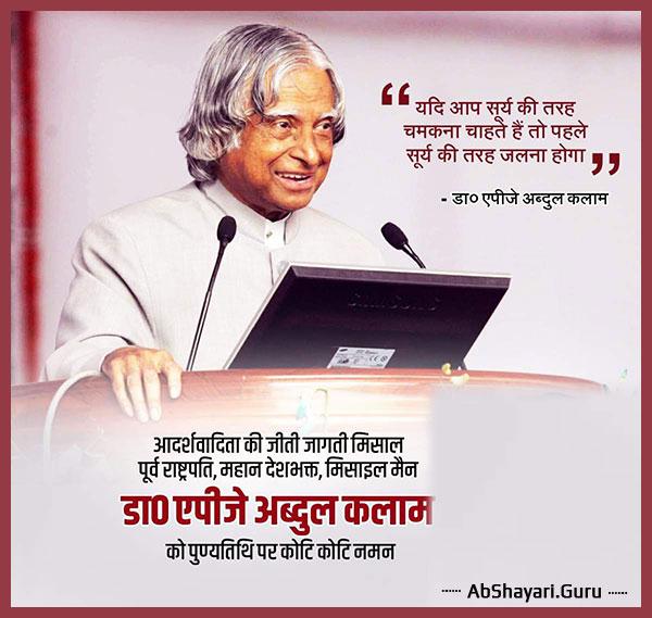 poorv-raashtrapati-apj-abdul-kalam-ki-punyatithi