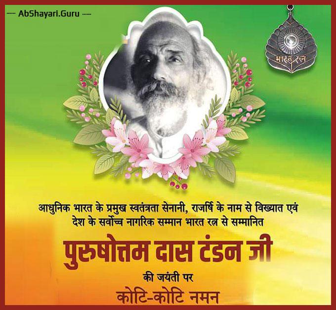 purshotam-dass-tandon-kee-jyanati-par-shraddhaanjali