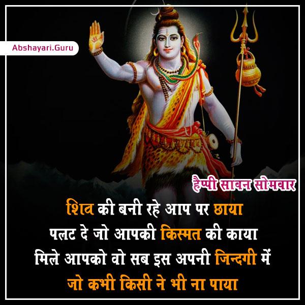 shiv-kee-banee-rahe-aap-par-chhaaya