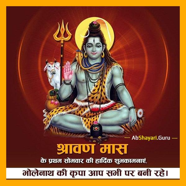 shraavan-ke-pratham-somavaar-kee-shubhakaamanaen