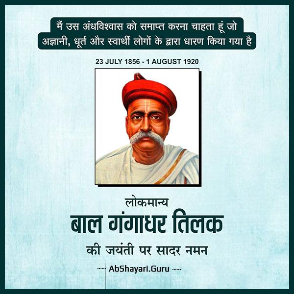 shree-bal-gangadhar-tilak-jee-kee-jayanti-par-unhen-koti-koti-naman