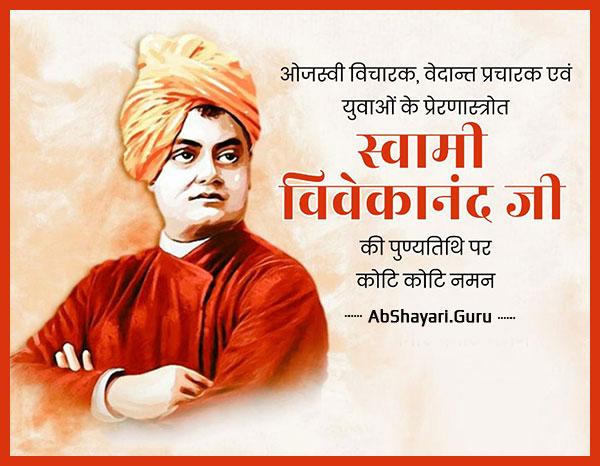 swami-vivekananda-jee-ke-nirvaan-divas-par-koti-koti-naman