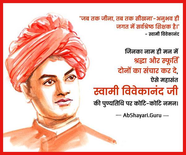 swami-vivekananda-kee-punyatithi-par-saadar-naman