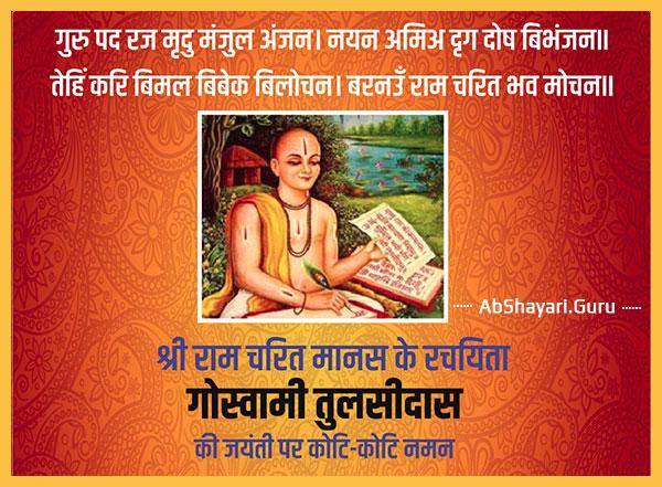 tulsidas-jayanti-kee-hardik-shubhkamnaye