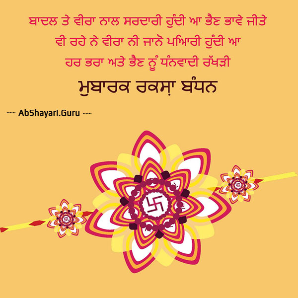 Happy-Raksha-Bandhan-Wishes-in-Punjabi