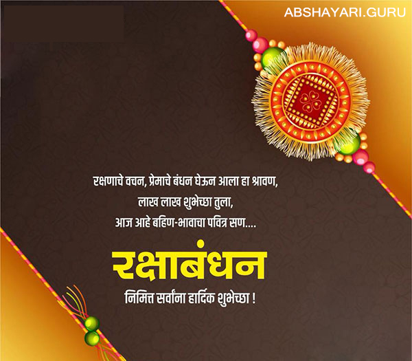 Raksha-Bandhan-Wishes-In-Marathi