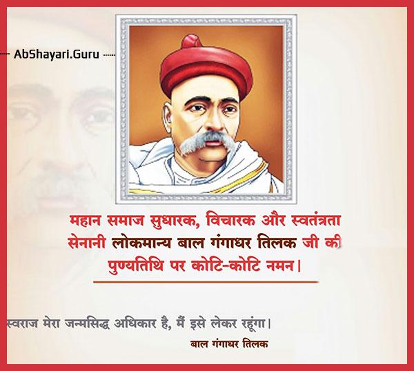 bhaarat-ratna-lokamaany-baal-gangaadhar-tilak-kee-punyatithi