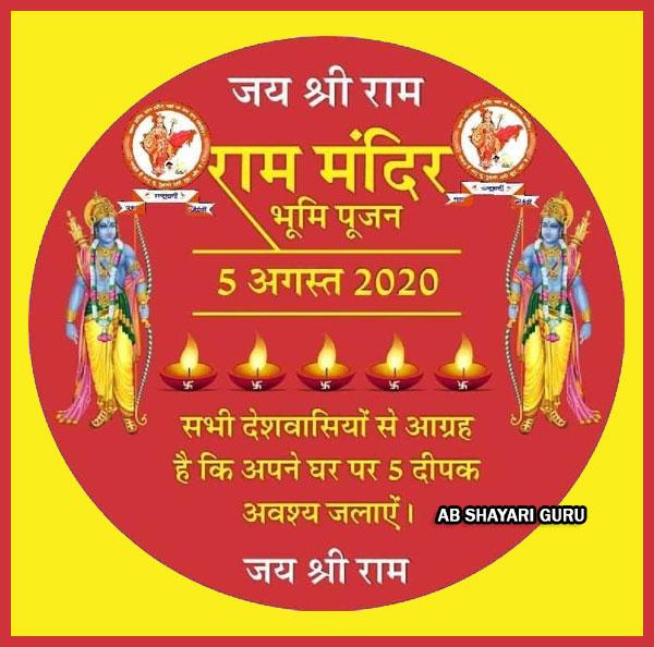 raam-mandir-bhoomipoojan-haardik-shubhechchha