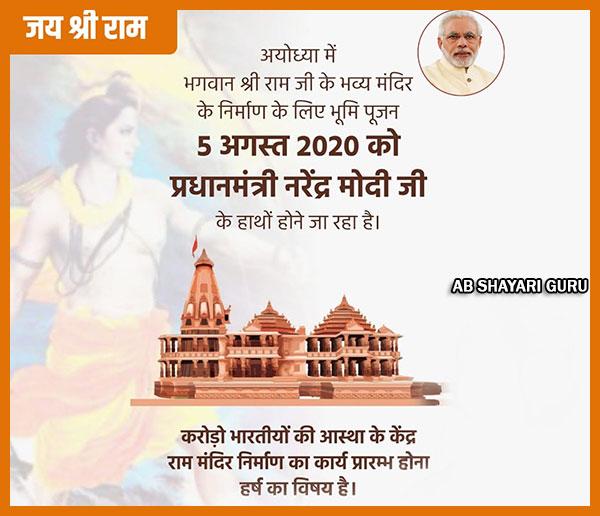 ram-mandir-bhumi-pujan-ki-hardik-shubhkamnaye