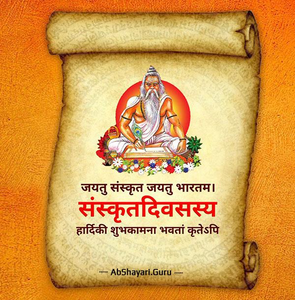 sanskrt-divas-kee-haardik-shubhakaamanaen