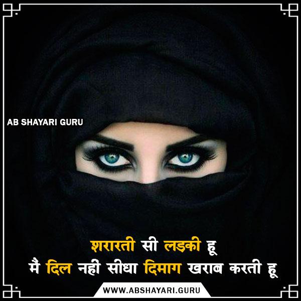 sharaaratee see-ladakee-hoon