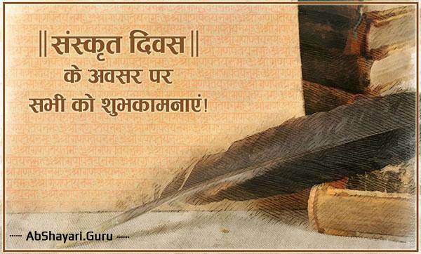 vishv-sanskrit-diwas-kee-Hardik-Shubhkamnaye