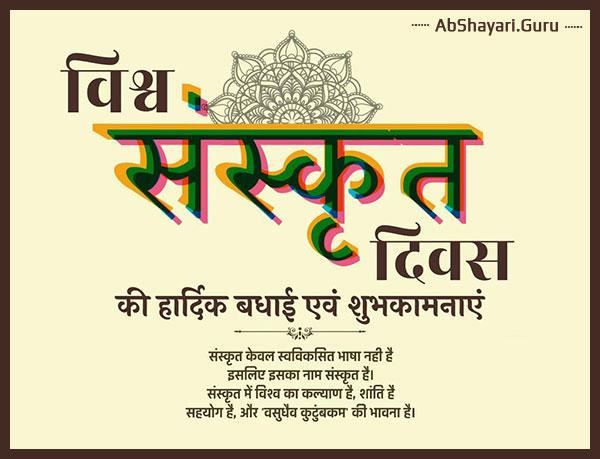 vishv-sanskrit-diwas-ki-Shubhkamnaye