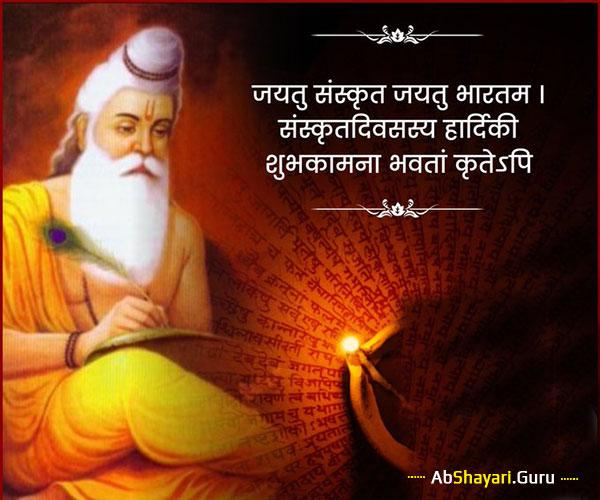 vishv-sanskrt-divas-par-aatmeey-badhaee