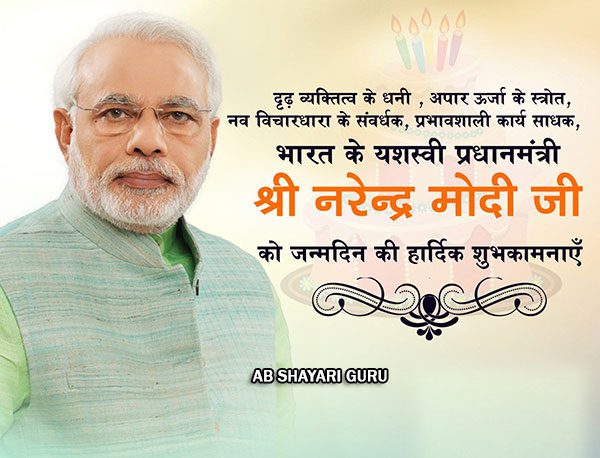 Happy-Birthday-To-You-Narendra-Modi-Ji