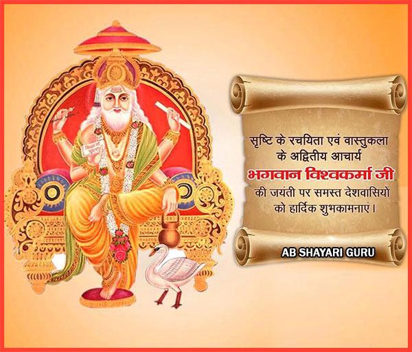 Happy-Vishwakarma-Jayanti