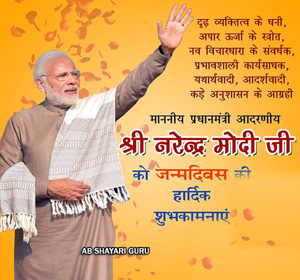 Narendra-Modi-jee-ko-janmadin-kee-shubhakaamanaen