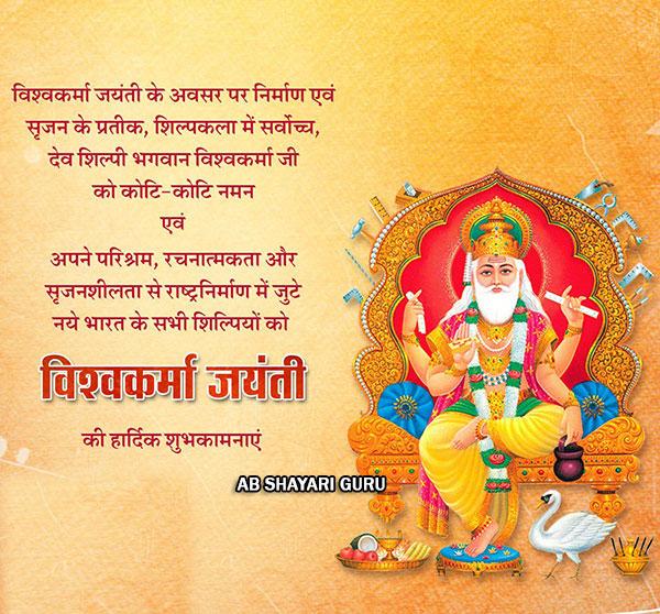 Vishwakarma-Jayanti-kee-haardik-badhaee