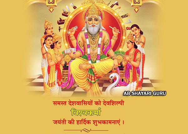 Vishwakarma-Jayanti-ki-hardik-Shubhkamnaye