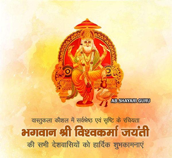 Vishwakarma-pooja-kee-haardik-shubhakaamanaen